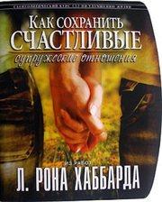 «Как сохранить счастливые супружеские отношения»